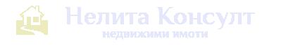 Нелита – вашата агенция за недвижими имоти